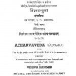 Atharvaved by विश्वबन्धु - Vishvbandhu