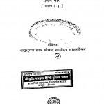 Atharvaved Ka Subodh Bhashya Bhag 1 by श्रीपाद दामोदर सातवळेकर - Shripad Damodar Satwalekar