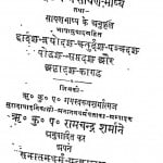 Atharvedasamhita Khand 12  by रामस्वरूप शर्मा - Ramswarup Sharma
