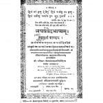 Atharvvedbhashyam Bhag 7 by क्षेमकरणदास त्रिवेदिना - Kshemkarandas Trivedina