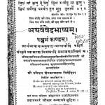 Atharwedbhasyam Bhag 4 by क्षेमकरणदास त्रिवेदिना - Kshemkarandas Trivedina