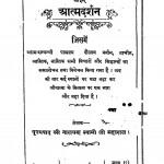 Atmadarshan  by श्री नारायण स्वामी - Shree Narayan Swami