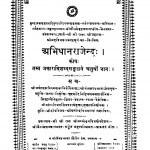 Avidhan Rajendra Bhag 4 by विजयराजेन्द्र सूरीश्वरजी - Vijayrajendra surishwarji
