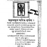 Ballabhakul Charitr Darpand-a by रामगोपाल शर्मा - Ramgopal Sharma