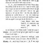 Bechare Bhikhari by रामचरित्र वर्मा - Ramacharitr Varma