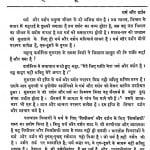 Bhagawan Mahaveer Ki Purvakalin Jain Parampara Dharm Aur Darshan by श्री पुष्कर मुनि जी महाराज - Shri Pushkar Muni Maharaj