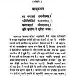 Bhagvat charitra by श्री प्रभुदत्त ब्रह्मचारी - Shri Prabhudutt Brahmachari