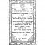 Bhagvat Shankanivaran Manjari by छोटेलाल - Chhotelal