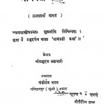 Bhagwati Katha by श्रीप्रभुदत्तजी ब्रह्मचारी - Shree Prabhu Duttji Brhmachari