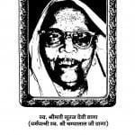 Bhakati Geet Gunjar by जयचंद - Jaychand