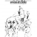 Bhakti - Sutra by रजनीश - Rajnish