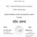 Bharat Amriki Sambandh Nav Awbodhan by राजेन्द्र कुमार - Rajendra Kumar