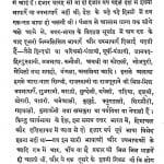 Bharat Ki Bhasha Aur Bhasha Sambandhi Samasyaen by सुनीति कुमार - Suniti Kumar
