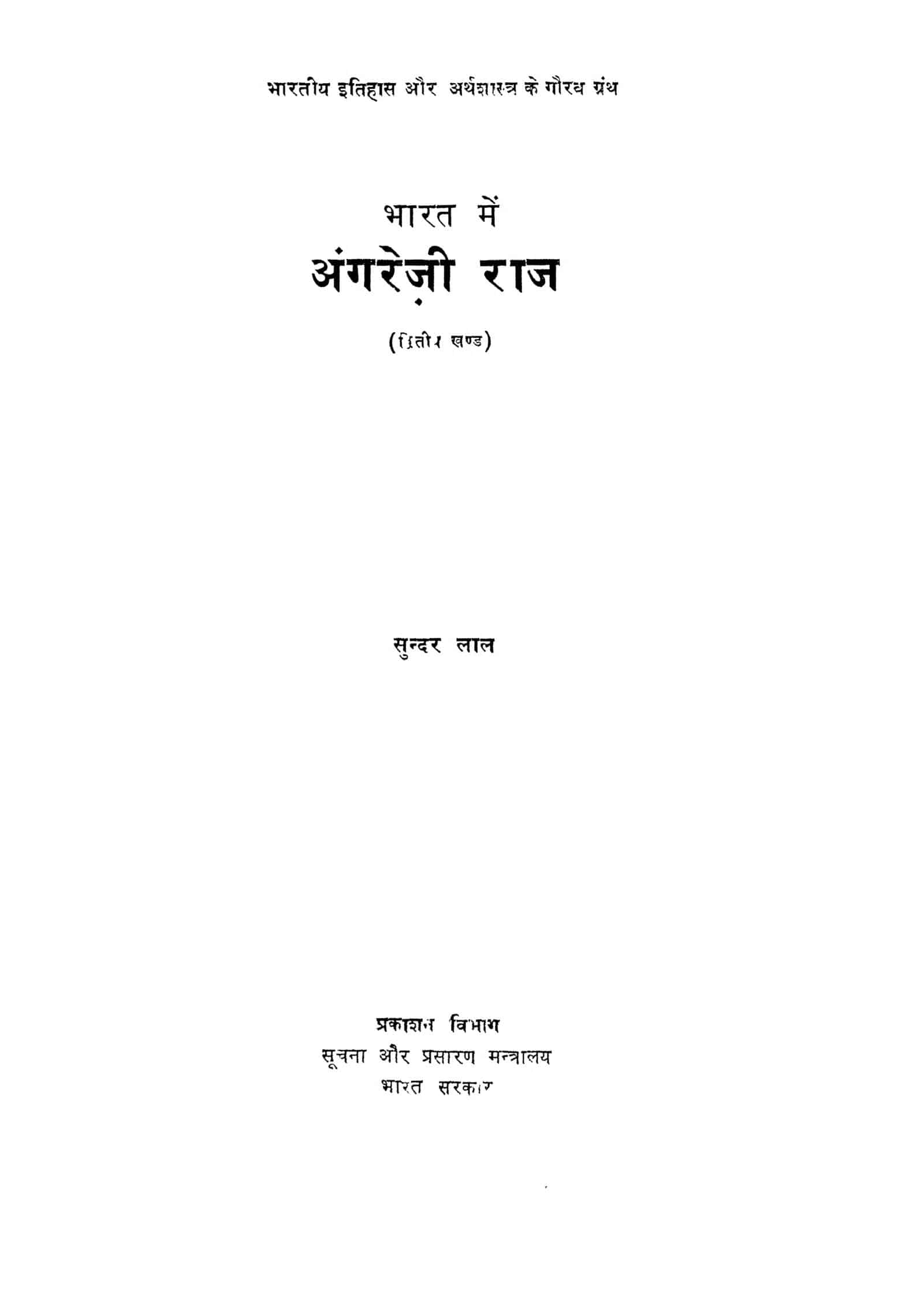Bharat Men Angareji Raj Bhag - 2 by सुन्दरलाल - Sundarlal