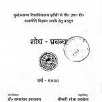 Bharatiy Rajanaitik Chintan Men Neelakanth Bhatt Ke Rajanaitik Vicharon Ka Adhyayan by शोभा सक्सेना - Shobha saksena