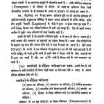 Bharatiy Shasan by रामनरेश त्रिवेदी - Ramnaresh Trivedi