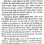 Bharatiya Itihas Ki Ruprekha Bhag 2  by जयचन्द्र विद्यालंकार - Jaychandra Vidhyalnkar