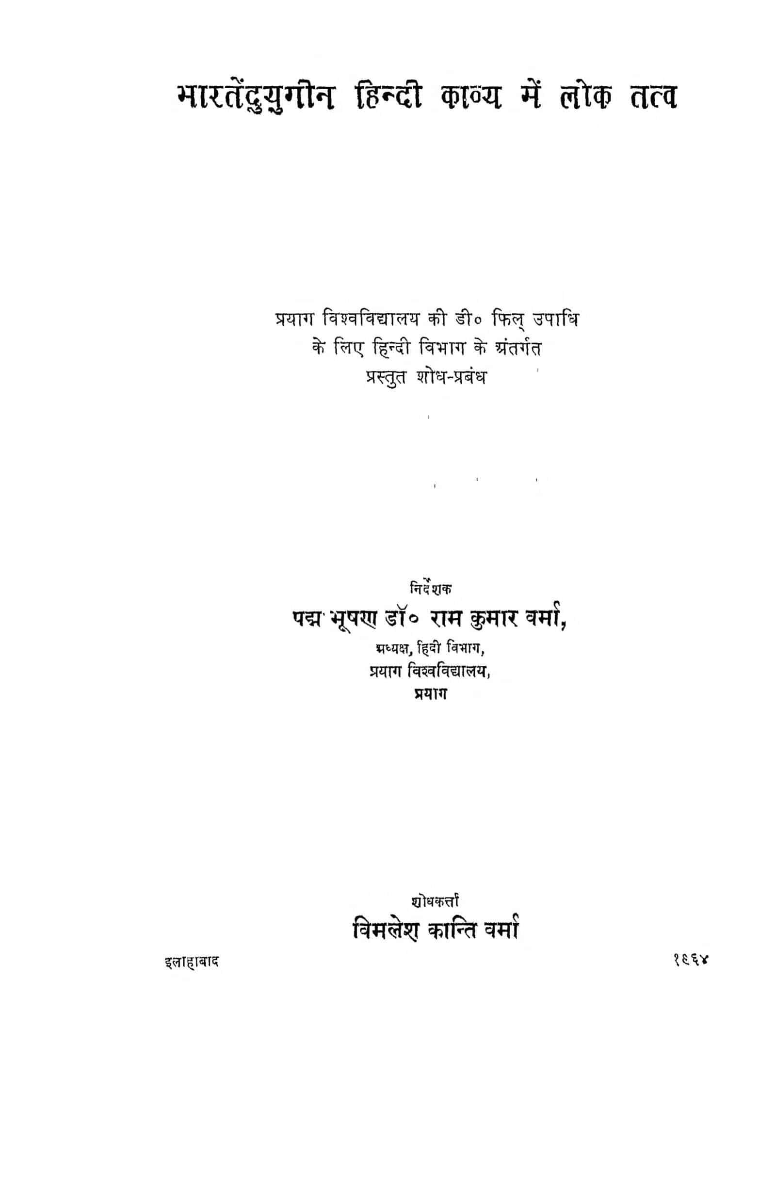 Book Image : भारतेन्दुयुगीन हिन्दी काव्य में लोक तत्व  - Bhartenduyugin Hindi Kavya Men Lok Tatw