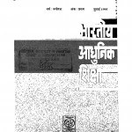 Bhartiya Adhunik Shiksha by मुंशी नवलकिशोर - Munshi Nawalkishor
