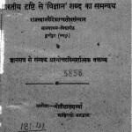 Bhartiya drishti se vigyan shabd ka samanvay by मोतीलाल शर्म्मा - Motilal Sharmma