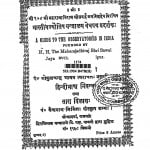 Bhartiya jyoutish Yntralay Veghpath Pradarshan by पं. गोकुलचन्द्र - Pt. Gokul chandra