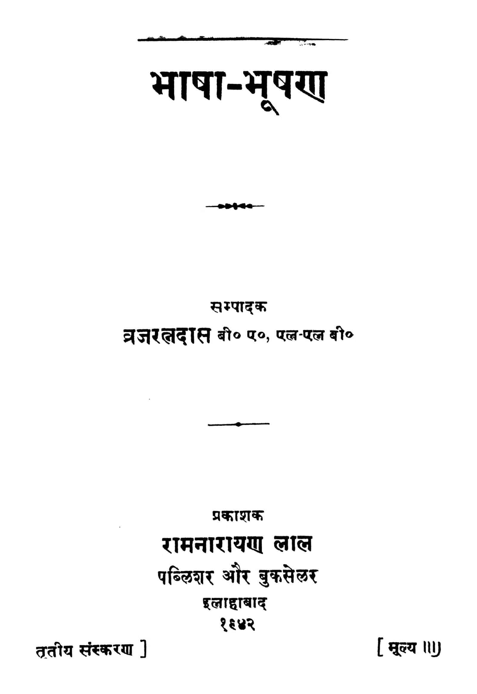 Book Image : भाषा - भूषण - Bhasha - Bhushan