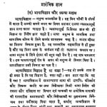 Bhasha - Vigyan - Saar by राममूर्ति मेहरोत्रा - Rammurti Meharotra