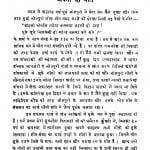 Bhojapurii Lok Giit by श्री दुर्गाशंकर प्रसाद सिंह - Shri Durga Shankar Prasad Singh