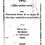 Bida by प्रतापनारायण श्रीवास्तव - Pratap Narayana Shrivastav