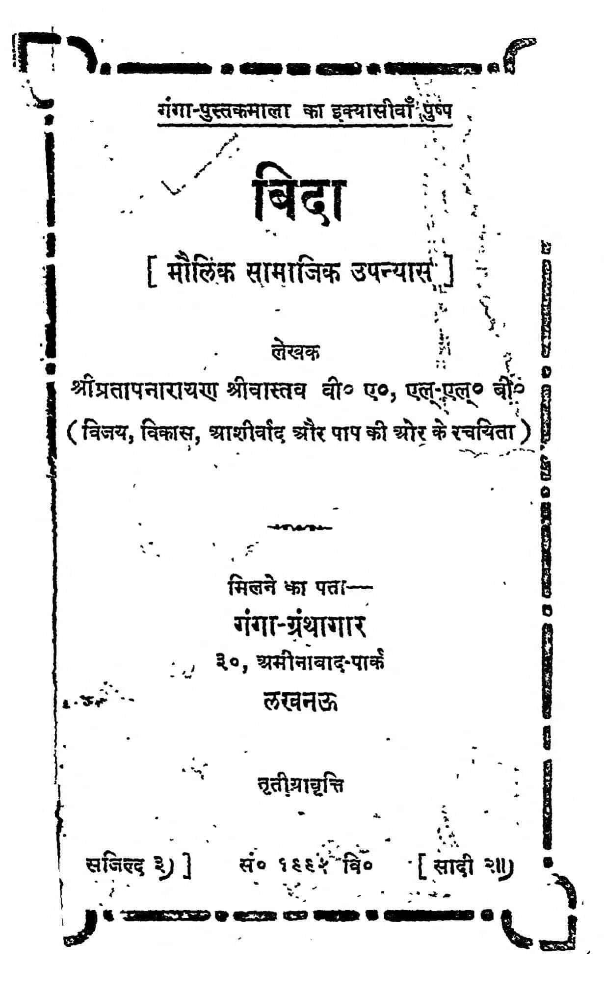 Book Image : बिदा - Bida