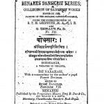 Boghsaar  by स्वामी दयानन्द -Swami Dayanand