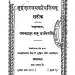 Brahadaranyakopanishad by रायबहादुर बाबू जालिमसिंह - Rai Bahadur Babu Zalim Singh