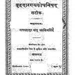 Brahdaranyakopnishad Satik by रायबहादुर बाबू जालिमसिंह - Rai Bahadur Babu Zalim Singh