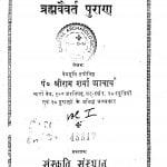 Brahm Vaivart Puran by श्रीराम शर्मा आचार्य - Shreeram Sharma Acharya