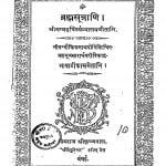 Brahmasutrani by खेमराज श्रीकृष्णदास - Khemraj Shrikrashnadas
