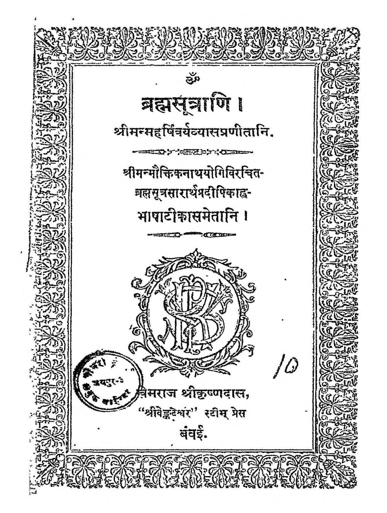 Book Image : ब्रह्मसूत्रा - Brahmasutrani