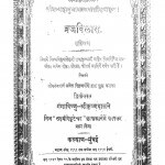 Brajavilasa by गंगाविष्णु श्रीकृष्णदास - Ganga Vishnu Shrikrishnadas