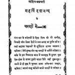 Brhmacharya sandes by प्रो. सत्यव्रत सिद्धांतालंकार - Prof Satyavrat Siddhantalankar