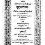 Brihajatkam by अवन्तिका आचार्य वराहमिहिर - Avantika Acharya Varahamihiraपण्डित महीधर - Pandit Mahidhar