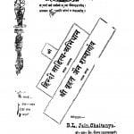 Brihat Jain Shabdanarv khand 1  by बिहारी लाल जैन शास्त्री - Bihari Lal Jain Shastri
