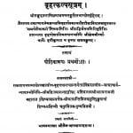 Brihat Kalp Sutram by मुनि पुण्य विजय - Muni Punya Vijay