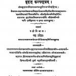 Brihat Kalpa Sutra Bhag - 6 by मुनि पुण्य विजय - Muni Punya Vijay