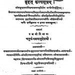 Brihat Kalpasutram Bhag - 5 by मुनि पुण्य विजय - Muni Punya Vijay