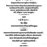Brihat Kalpasutram by मुनि पुण्य विजय - Muni Punya Vijay