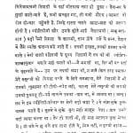 Chabuk by उदयशंकर सिंह - Uday Shankar Singh