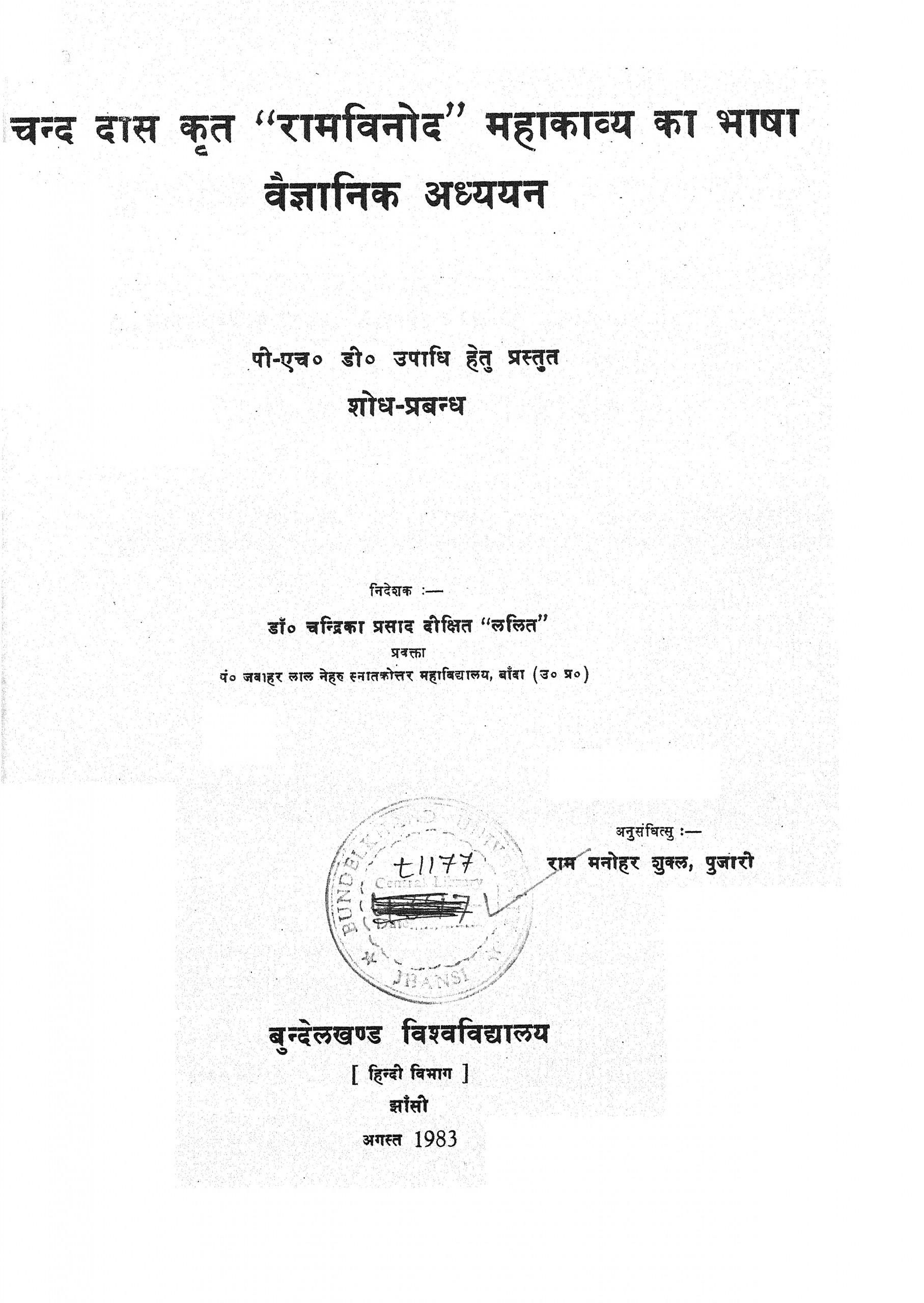 Chand Das Krit Ramvinod Mahakavya Ka Bhasha Vaigyanik Adhyayan by राम मनोहर शुक्ल - Ram Manohar Shukl