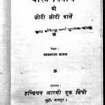 Charitra Nirman Ki Chhoti Chhoti Baten by माधव राम बाथम - Madhav Ram Batham