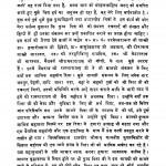 Chatuvaidi Sanskrit Rachanavali Bhag 1 by शिवदत्त शर्मा - Shivdutt Sharma