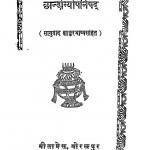 Chhandogyopnishad by मोतीलाल जालान - Motilal Jalan
