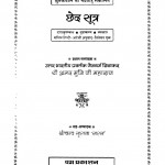 Chhed Sutra by अमर मुनि - Amar Muni